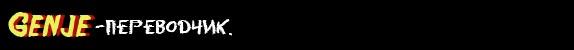 Genje