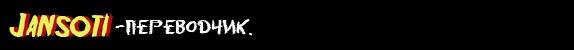 Jansoti